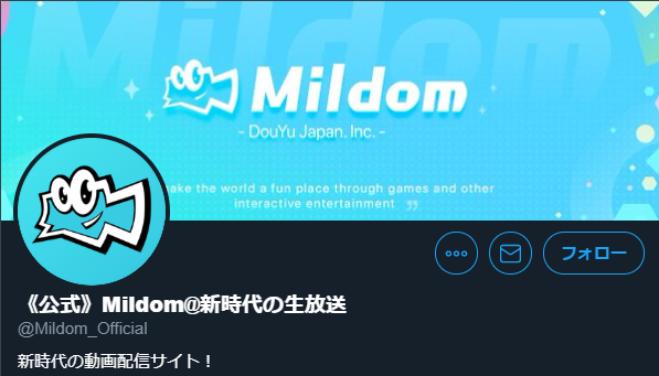 Mildom ゲーム配信 サイト