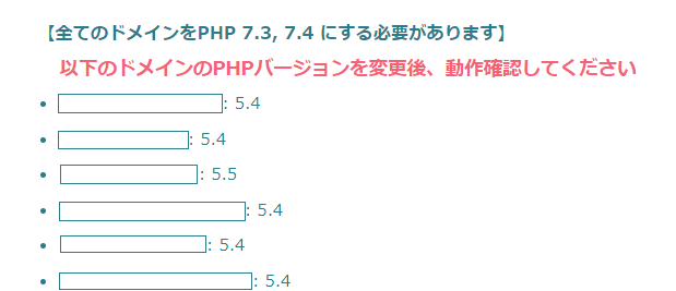 PHP更新催促画面