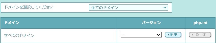 PHP一括変更
